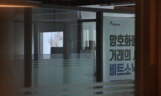"""[단독]""""코인 사기 75억 피해… 금감원-소비자원 등 책임지는 곳 없어"""""""