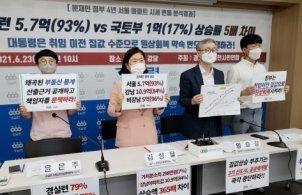 """""""4년간 아파트값 93% 폭등"""" vs """"금융대출 통계로 집값 왜곡"""""""