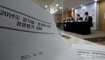 '특혜 논란' 공공기관 사내대출에 LTV 적용…한도 7천만원까지