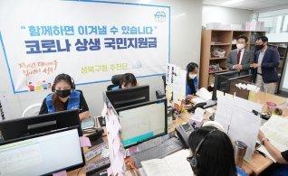 국민지원금 신청 2주만에 대상자 90% 지급…이의신청 30만건 육박