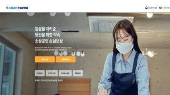 3분기 손실보상 2조4천억…유흥시설 '평균 634만원' 최고