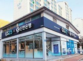 신한銀-GS25 '편의점 은행' 1호 열어