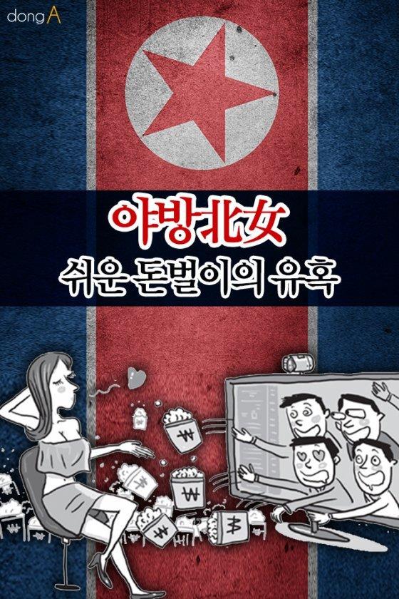 [카드뉴스]'야방北女'-쉬운 돈벌이의 유혹