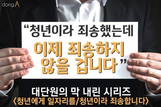 """[카드뉴스] """"청년이라 죄송합니다""""…취재 후 어떤 변화있었나"""