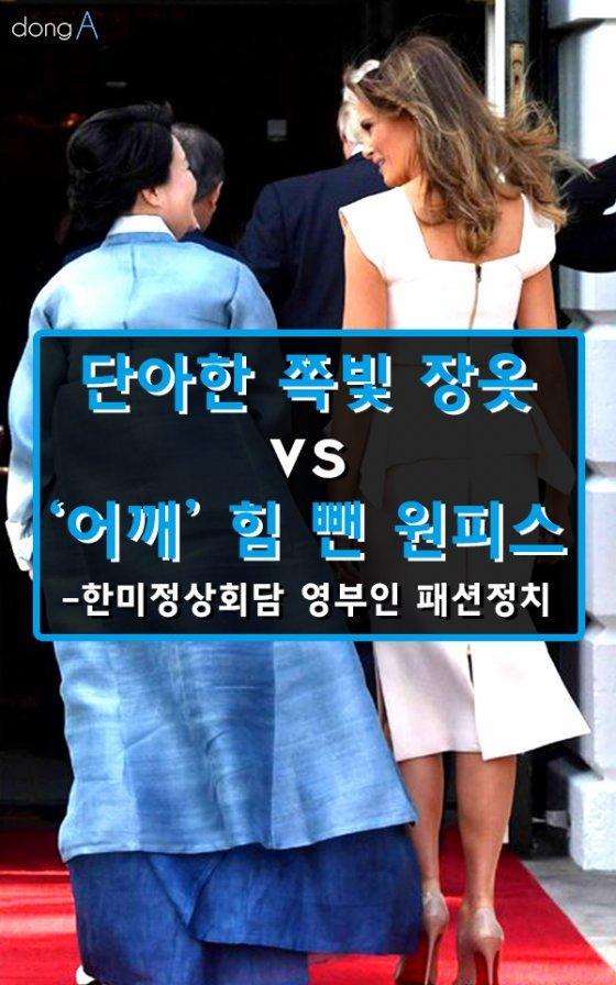 [카드뉴스]단아한 쪽빛 장옷 vs '어깨' 힘 뺀 원피스