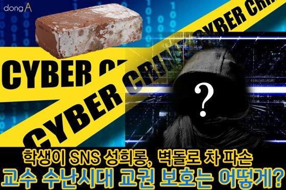 [카드뉴스]학생이 SNS 성희롱, 벽돌로 차 파손…'교수 수난시대'