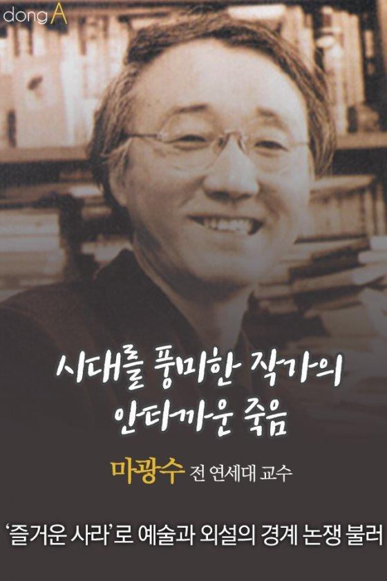 [카드뉴스] 시대를 풍미한 작가 마광수의 안타까운 죽음