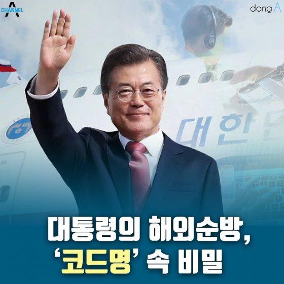 [카드뉴스]대통령의 해외순방, '코드명' 속 비밀