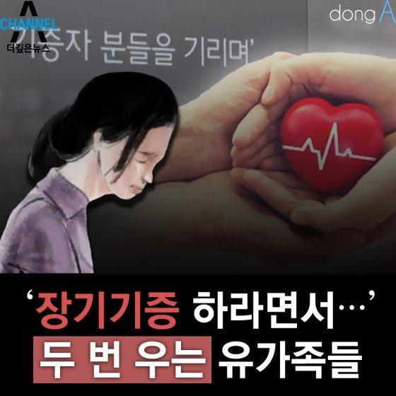 [카드뉴스] '장기기증 하라면서…' 두 번 우는 유가족들