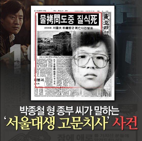 [카드뉴스]故 박종철 열사 친형이 말하는 '서울대생 고문치사' 사건
