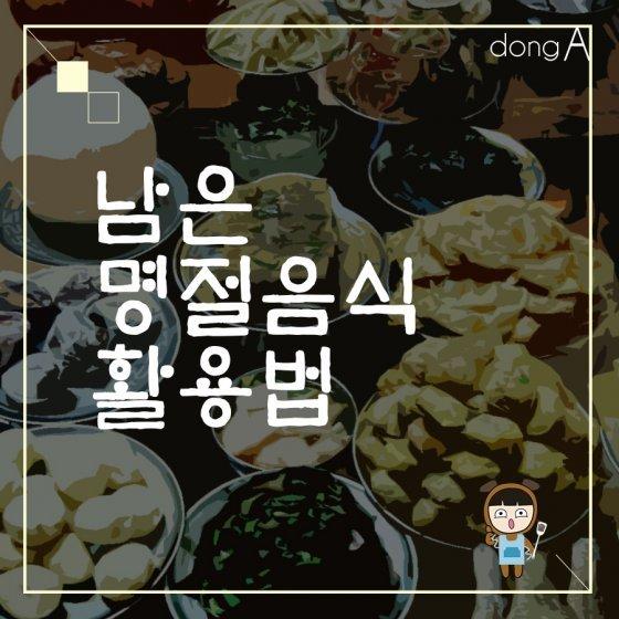 [카드뉴스]처치곤란한 남은 명절 음식 활용법