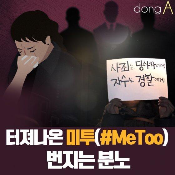 [카드뉴스]성폭력 폭로 줄줄이…터져나온 미투(#MeToo) 번지는 분노