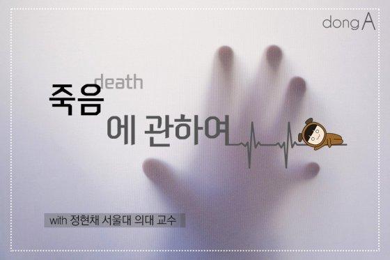 [카드뉴스]내가 죽는다면…'존엄한 죽음' 맞이하기 위한 준비