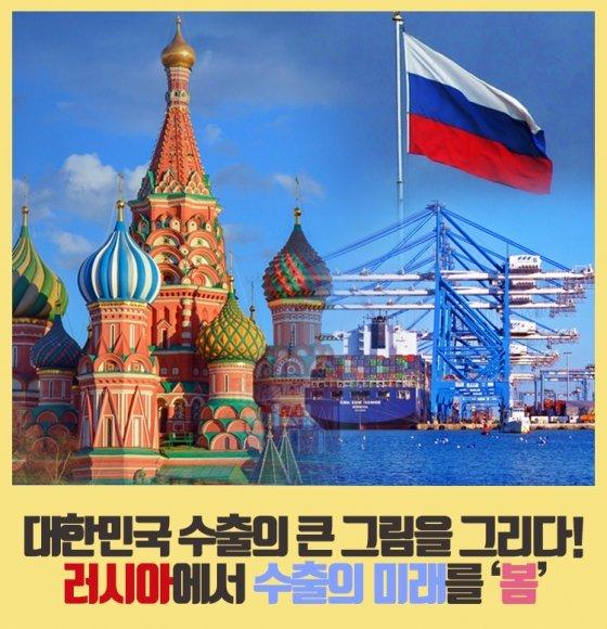 [카드뉴스]한국수출의 큰 그림 그리다! 러시아에서 수출의 미래를 '봄'