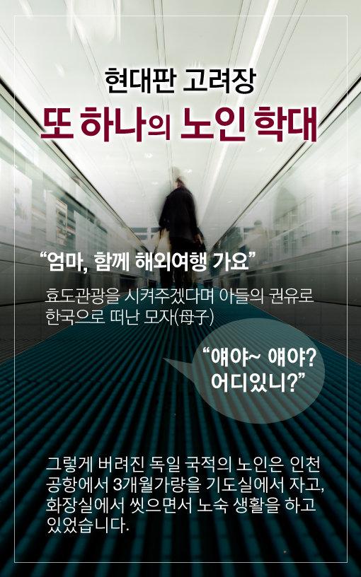 [카드뉴스]현대판 고려장, 또 하나의 노인학대…해결책은 없을까?