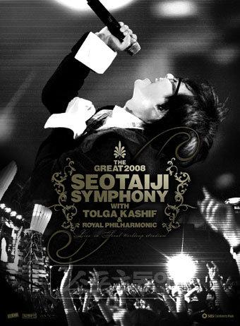 Seo Tai Ji (K-Rock) 25563275.2