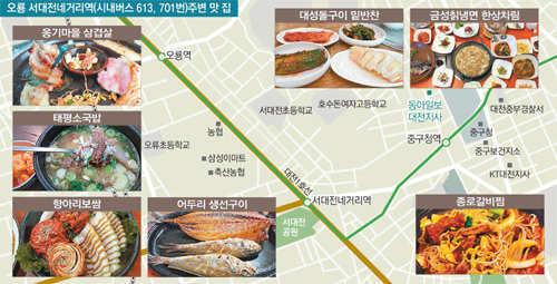 [대전의 맛있는 정거장]'어머니 손맛' 백반-소고기국밥에 반하고… 매운갈비찜-생선구이에 '군침'