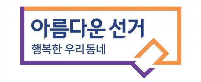 중앙선관위, 24~25일 지방선거·국회의원 재보궐 선거 후보자 등록