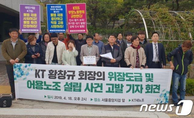 kt 계열사 부당노동행위에 대한 이미지 검색결과