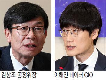 """김상조 """"포용사회 함께하길"""" 이해진에 반격"""