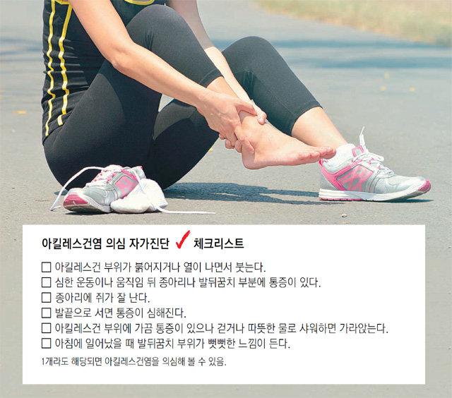 운동하다 발뒤꿈치에서 딱 아킬레스건염이군요 뉴스 동아닷컴