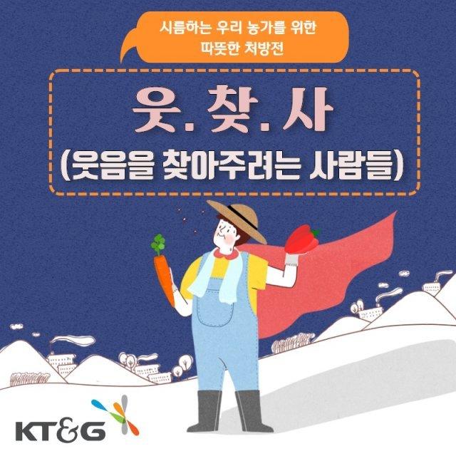 [카드뉴스]시름하는 우리 농가를 위한 따뜻한 처방전