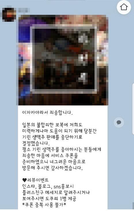 """""""아사히 1잔 100만원?""""…이자카야·일식집도 日 주류 판매중단 동참"""