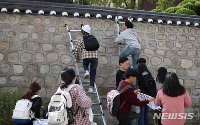 美대사관저 뚫렸다…진보 대학생단체, 담 넘어 기습 시위