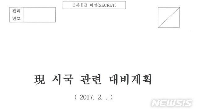 무장軍 5만명, 장갑차 서울 진격…'탄핵 정국 작성 계엄' 문건보니