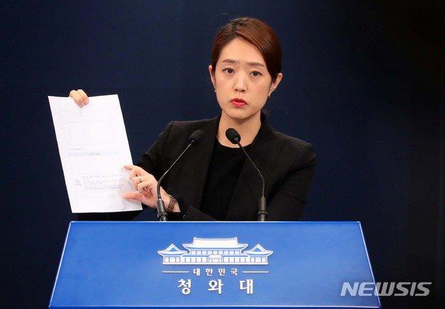"""靑 """"김기현 제보자, A행정관이 캠핑장서 안 공직자 출신"""""""