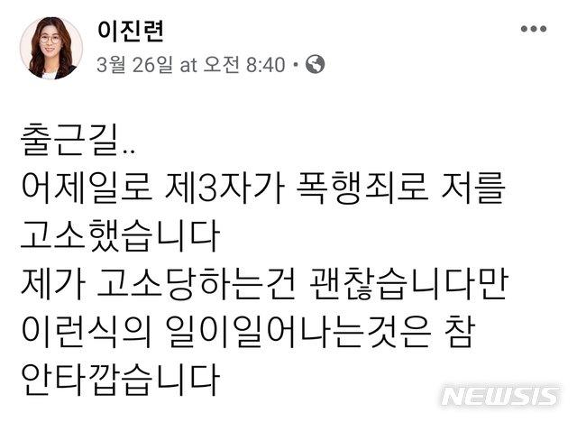 """""""권영진 대구시장과 설전"""" 민주당 이진련 시의원 """"폭행죄 고소 당해"""""""