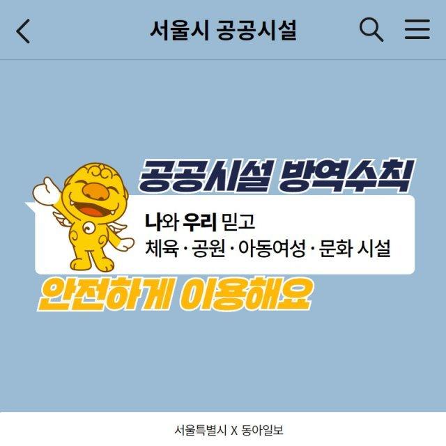 """[카드뉴스]미술관·공연장·야구장 등 운영 재개…""""공공시설 방역수칙 철저히"""""""
