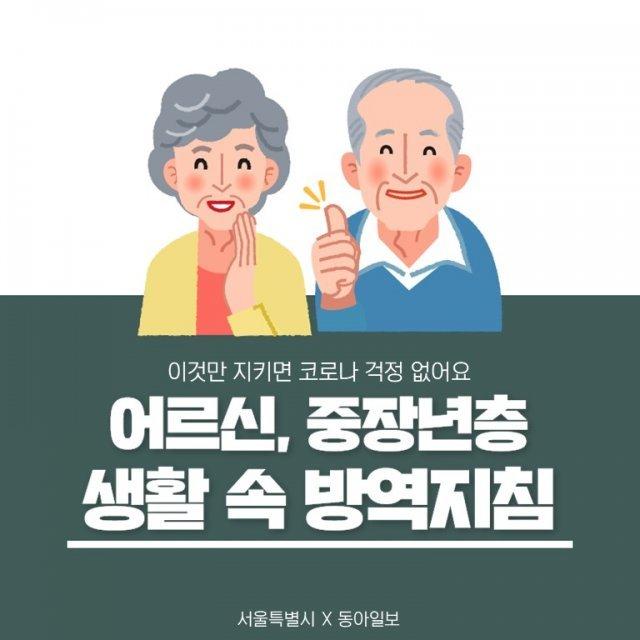 [카드뉴스]어르신, 중장년층 생활 속 방역지침