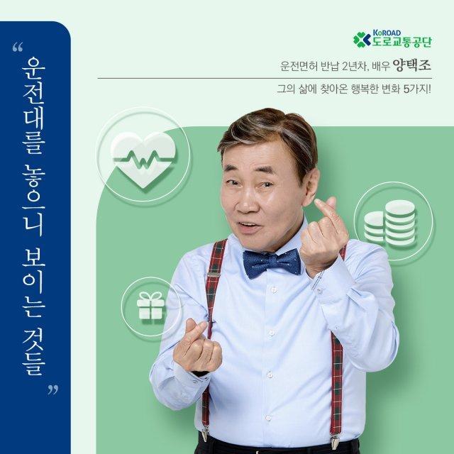 [카드뉴스]배우 양택조가 말하는 운전면허 반납 후 삶의 변화 5가지