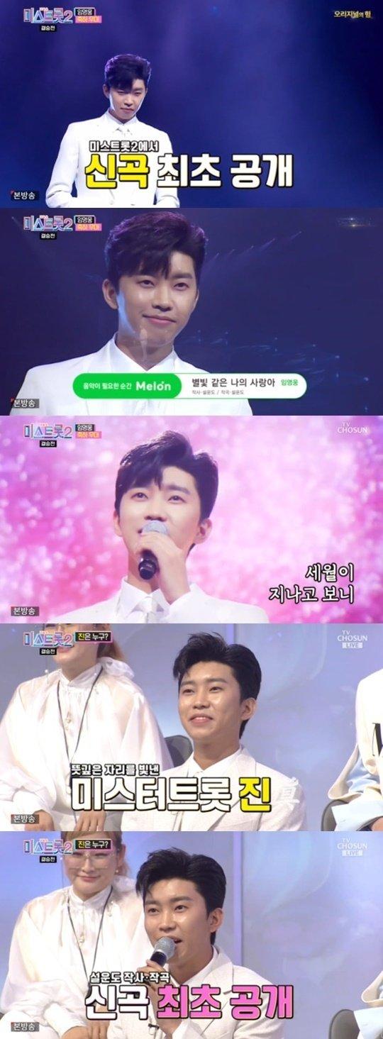 '미스트롯2' 임영웅, 신곡 최초 공개…설운도 작사·곡 '별빛 같은 나의 사랑아'