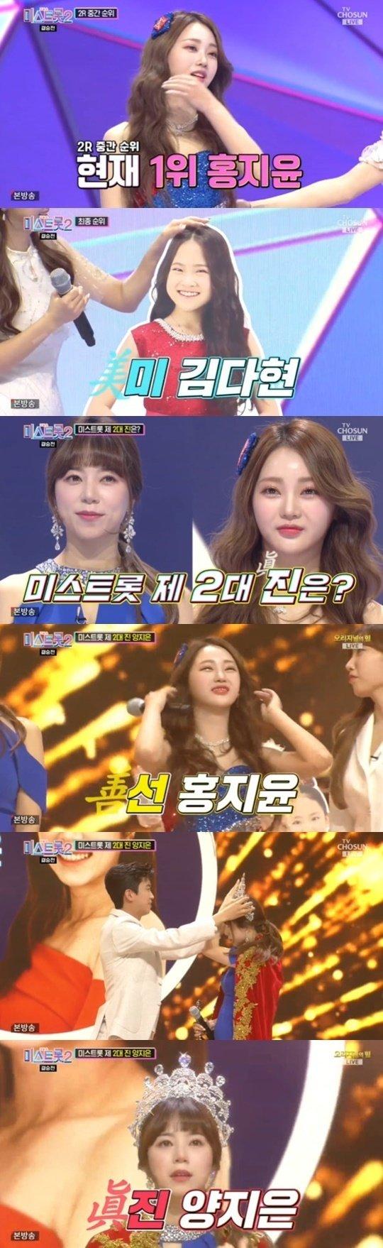 종영 '미스트롯2' 양지은, 최종 우승…임영웅, 眞 왕관 전달