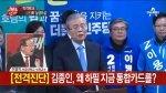 """[토킹헤드의 정치한수]김종인 """"야권통합"""" 승부수"""