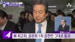 [토킹헤드의 정치한수]김무성-이한구 새누리당 공천 내란
