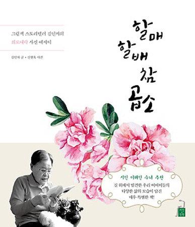 책 읽어 주는 할머니