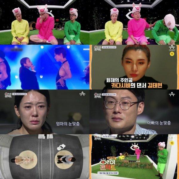 '아이콘택트', 강호동X이상민X하하 애잔…사연 예고