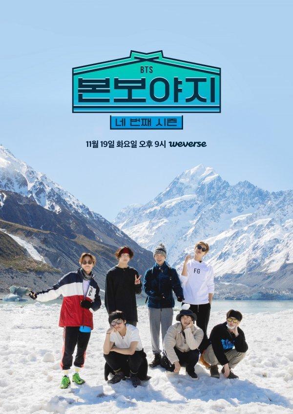 방탄소년단, '본보야지 시즌 4' 오늘 첫 방송