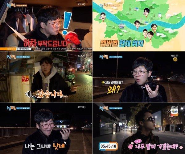 """'1박2일4' 최초 출근길 낙오…연정훈→김종민 당황 """"지갑도 없어"""""""