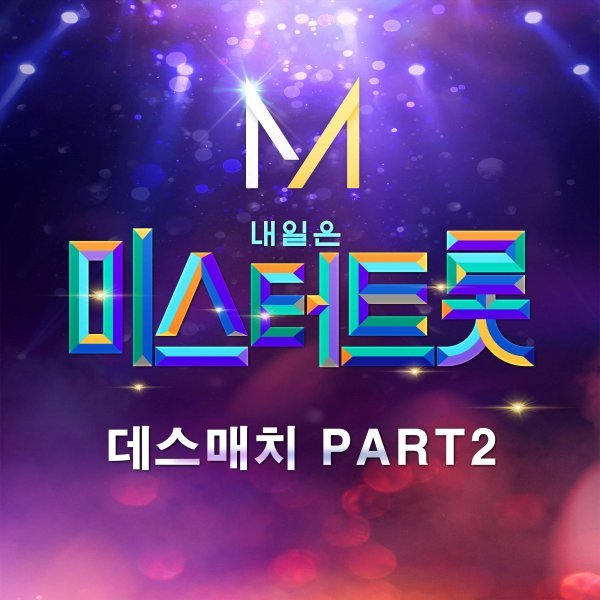 '미스터트롯' 김호중→장민호, 오늘(7일) 데스매치2 음원 공개 [공식]