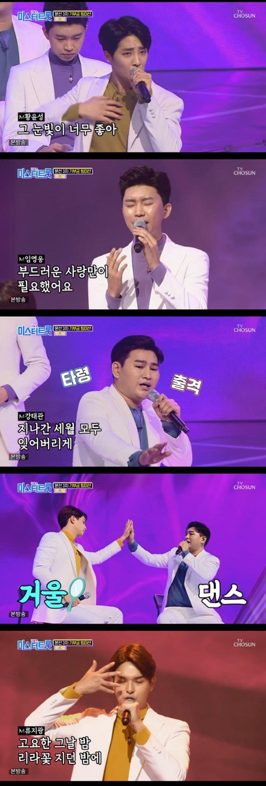 '미스터 트롯' 임영웅 팀 '뽕다발' 완벽한 무대로 954점 '깜짝'