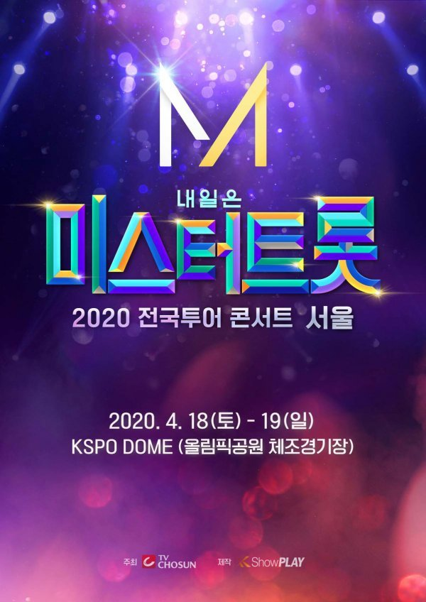 '미스터트롯' 전국투어 콘서트 제작비 250억원 투입…역대급 규모