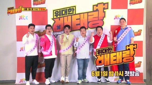'위대한 배태랑' 정형돈→김호중, 첫 방송 앞둔 티저 공개