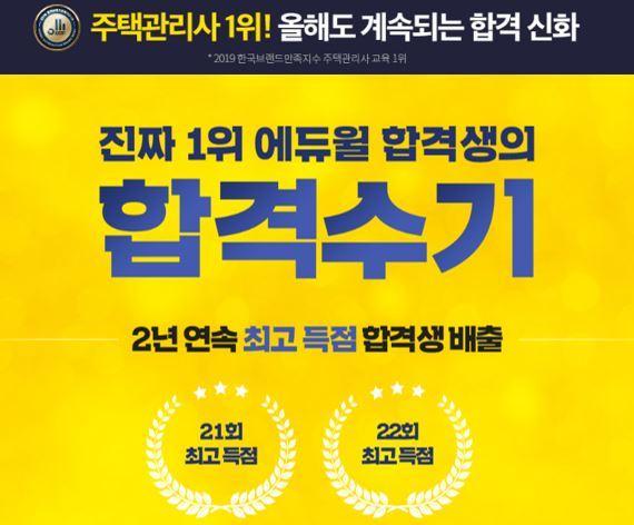 에듀윌 주택관리사 합격생의 목소리를 듣다…에듀윌, 합격비법 담은 수기 전격 공개