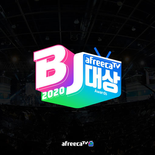 """""""가장 많이 사랑받은 BJ 누구""""…아프리카TV, '2020 BJ대상' 유저 투표 시작"""
