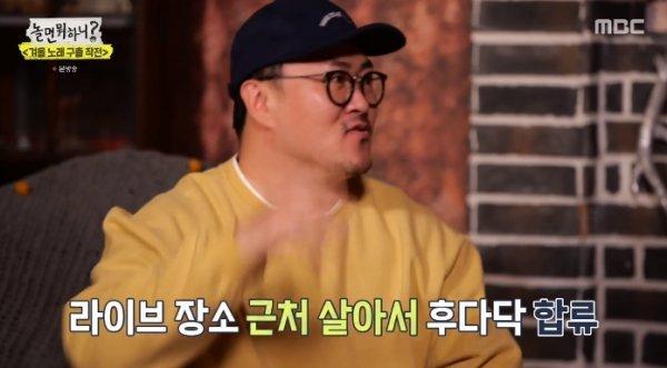 """데프콘 """"겨울 노래 안 만든 게 한""""…新 프로젝트 합류 ('놀면 ..."""
