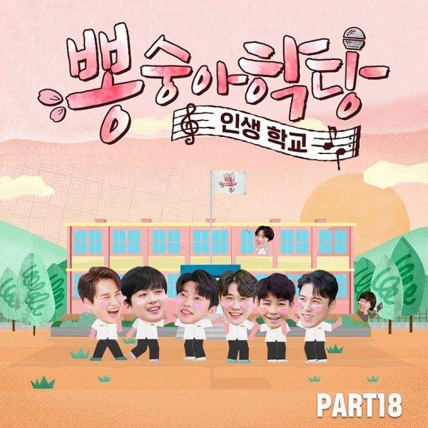 임영웅 '한 남자' 타이틀, '뽕숭아학당' 오늘 음원 발매